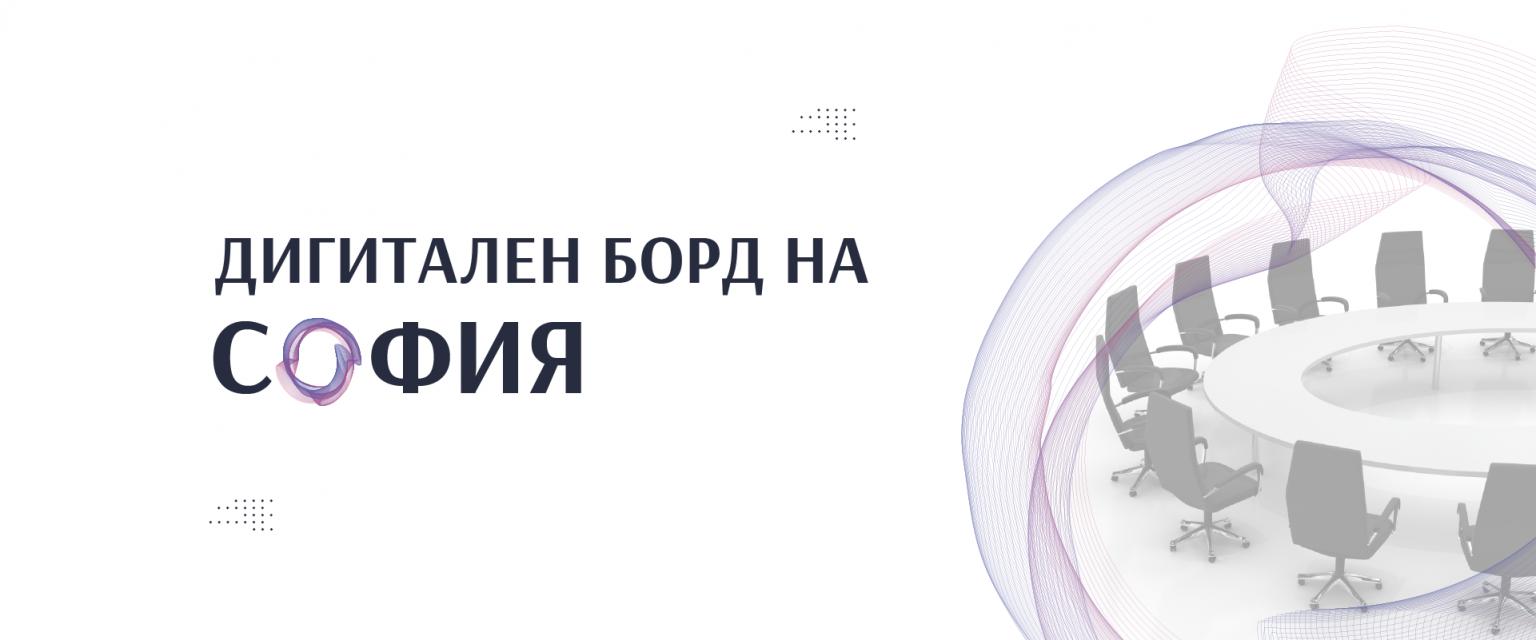 Digital-Board-of-Sofia-Innovative-Sofia--05