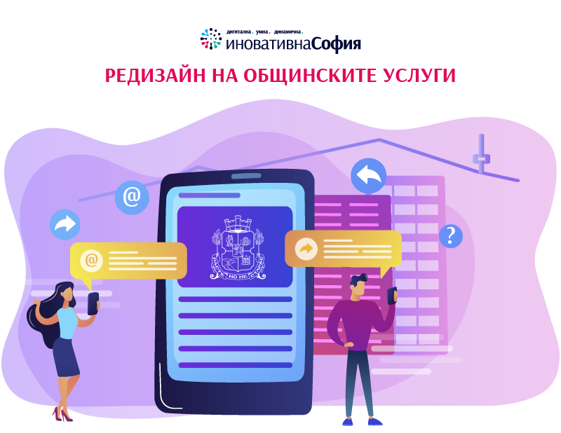 Redesigning-Municipal-Services-Sofia-bg